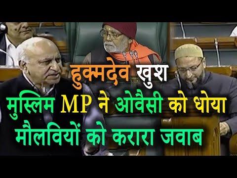 मुस्लिम नेता ने Owaisi को खूब खरी खोटी सुनाई सदन में, MJ Akbar slams Owaisi on triple talaq
