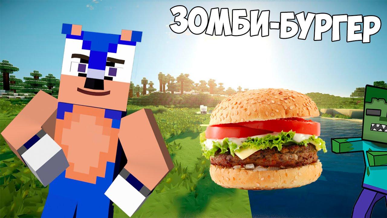 ЗОМБИ-БУРГЕР Моды Minecraft - YouTube