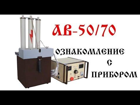 ав 50: