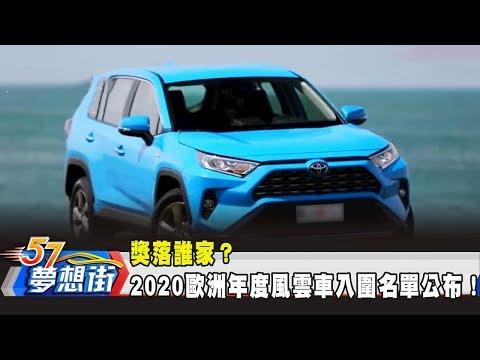 台灣-57夢想街 預約你的夢想-20191120 獎落誰家? 2020歐洲年度風雲車入圍名單公布!