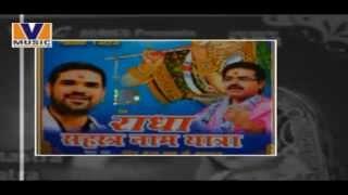 Radha Sahastra Naam Yatra - Promo.flv