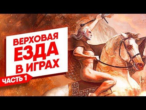 Верховая езда в играх | Часть 1: Теория и общие положения (Red Dead Redemption 2, Ведьмак 3, DA 3).