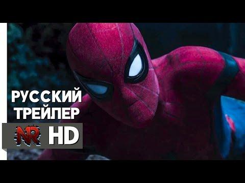 Человек-Паук: Возвращение домой - Расширенный Русский трейлер