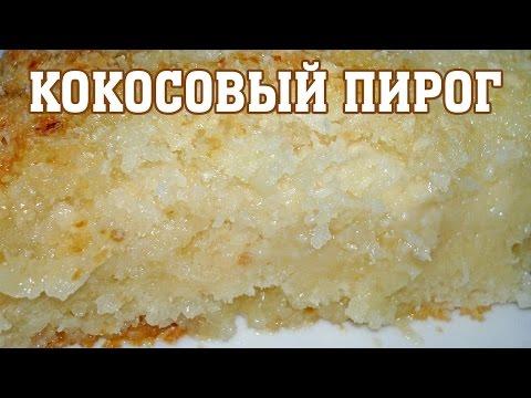 Кокосовый пирог рецепт.  Кокосовый пирог