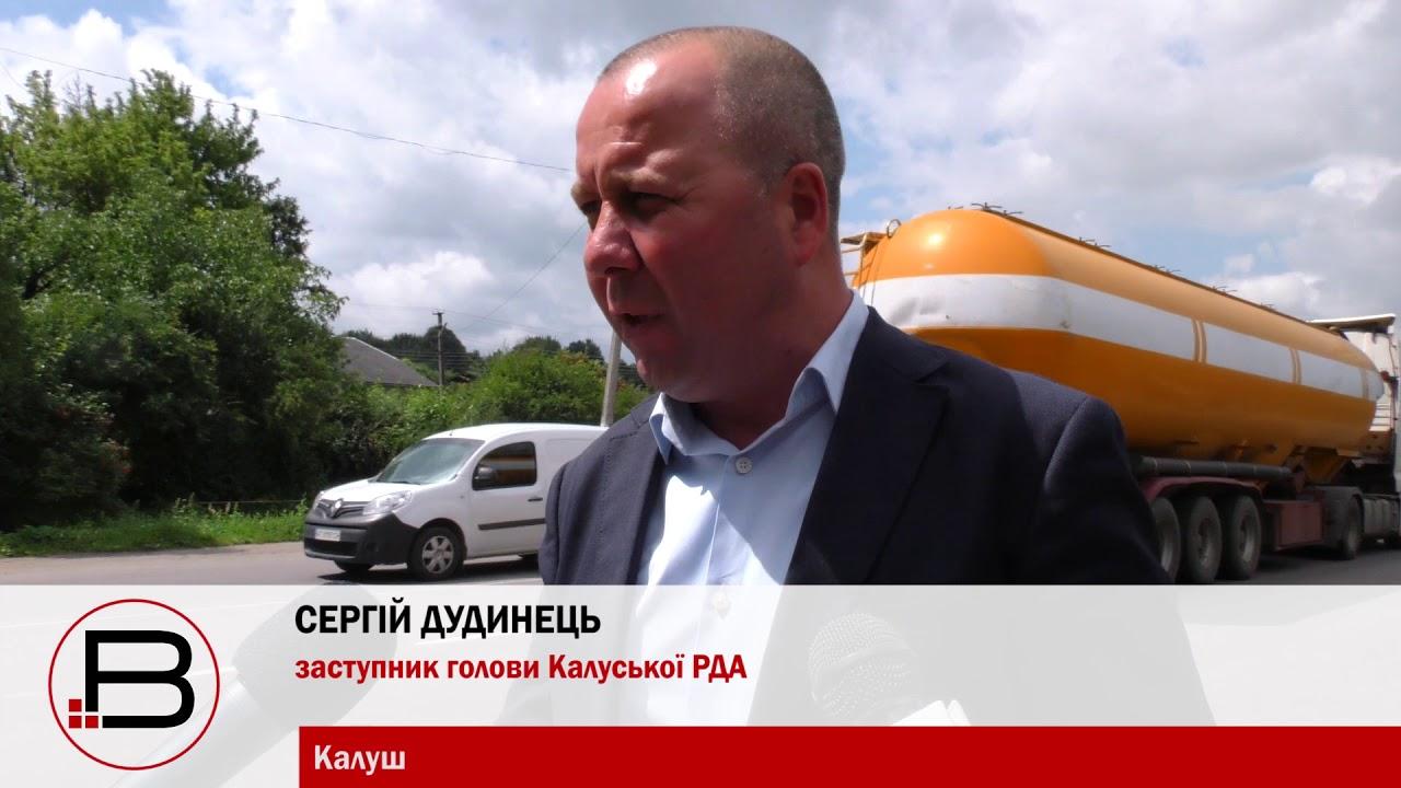 Як через проблему в Завої перекрили дорогу до Івано-Франківська