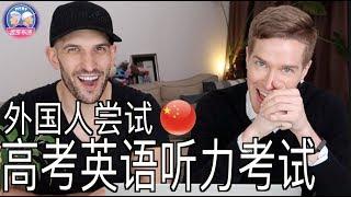 外国人尝试中国高考英语听力 FOREIGNERS TAKE CHINESE HIGH SCHOOL ENGLISH LISTENING EXAM