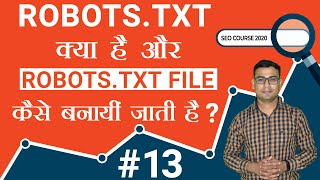 #13 What is Robots.txt & How to Create Robots.txt File ? | (⭐ SEO Course - 2020⭐ )