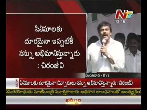 Chiranjeevi exciting speech in childrens day celebrations