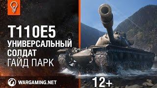Т110Е5 - Универсальный солдат. Гайд Парк [World of Tanks]