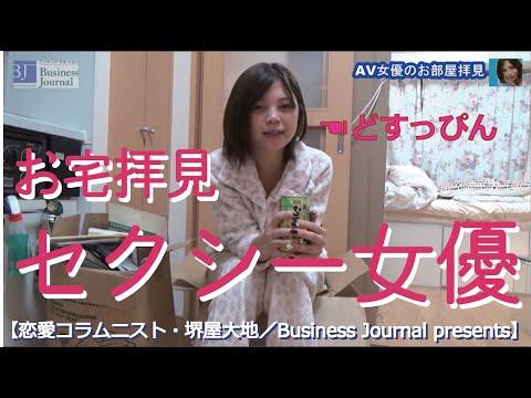 【女子のお宅拝見 ~AV女優編~】 Business Journal(2015年11月)