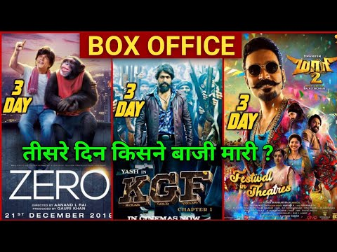 KGF vs Zero Box Office Collection Day 3 | Zero vs KGF 3rd Day Box Office Collection