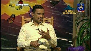 Jeewithayata Budhu Dahama |20-01-2019