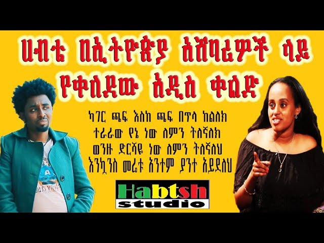 Comedian Habtae New Ethiopian Comedy On Current Situation