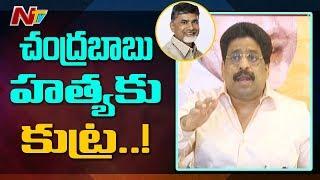 YS Jagan Planning to Kill Chandrababu, Says Buddha Venkanna | NTV
