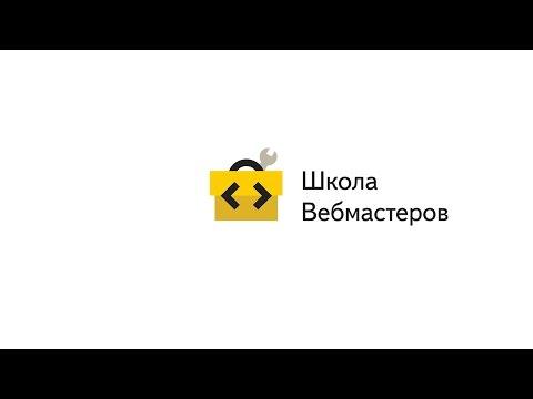 Прямая трансляция лекции «Контент для интернет-магазинов», Школа вебмастеров