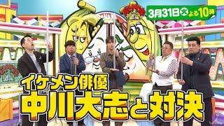 バナナサンド[字]バナナマン×サンドウィッチマンMC!中川大志&バカリズム大爆笑SP