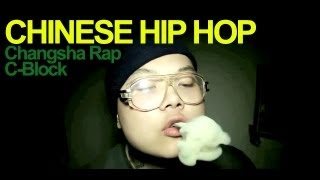 Chinese Rap / Hip Hop 中国说唱 : [UANG music x SUP music ]C-BLOCK小胖: 醒来不如做梦
