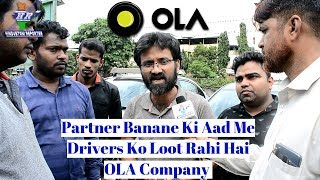 Partner Banane Ki Aad Me Drivers Ko Loot Rahi Hai OLA Company