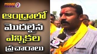 TDP MLA Ashok Contesting from Itchapuram Constitutency started Election Campaigning | Prime9 News