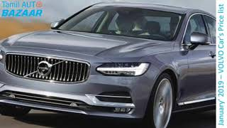 VOLVO CARS January'2019 Price list in Chennai | Tamil |B S