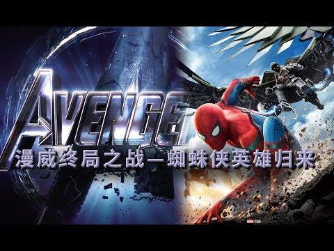 《蜘蛛侠英雄归来》回归漫威,却做了钢铁侠小跟班 | 漫威终局系列#16