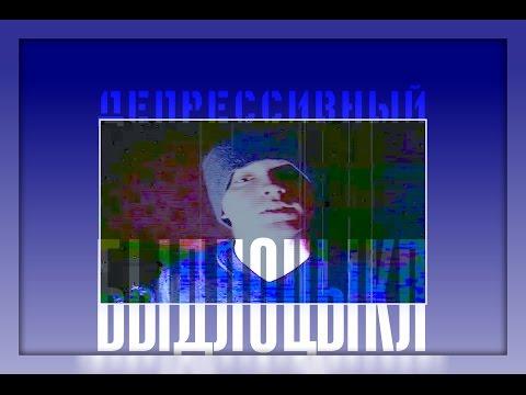 Быдлоцыкл - Депрессивный