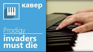 ШОК! Prodigy На Пианино!!! Invaders Must Die ( piano cover by its-easy.biz ) )