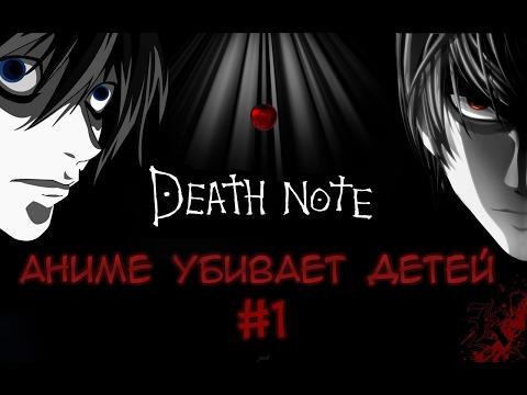🔪Аниме убивает детей (НЕТ) - тетрадь смерти работает? [Запрет Death Note]