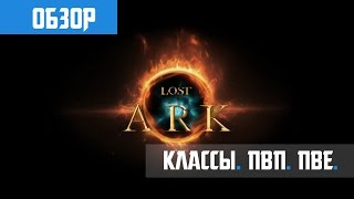 Lost Ark Online Обзор. Классы. ПвП. ПвЕ