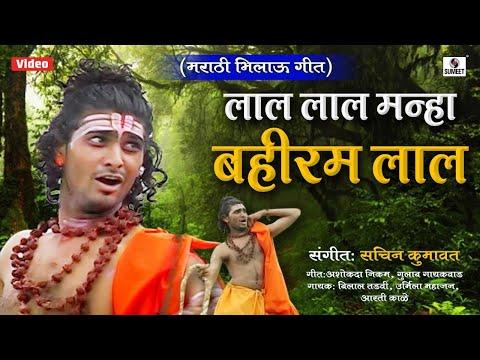 Lal Lal Manha Bahiram Lal (ahirani) video