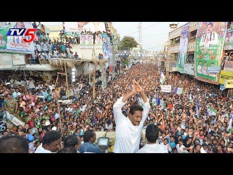 చంద్రబాబు నాలుగేళ్లుగా మోసం చేస్తున్నారు - జగన్ | YS Jagan Padayatra in West Godavari | TV5 News