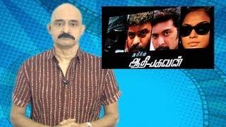 Aadhi Bhagavan - Aadhi Bhagavan Tamil Movie Review | Kashayam with Bosskey | Jeyam Ravi, Ameer | Aadhibagavan