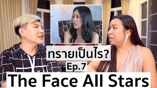 The Face Thailand Season 4 All Stars | Recap Ep.7 | ทรายเป็นอะไรไหม?| Bryan Tan