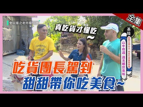 台綜-愛玩客-20190321 【彰化基隆】吃貨團長才懂吃~跟著甜甜吃美食!!
