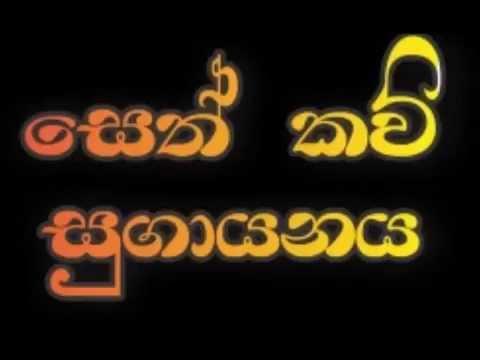 SETH KAVI NEW