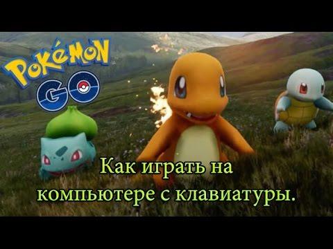 Pokémon GO [Покемон Го]. Как играть на компьютере с клавиатуры. Инструкция для ленивых.