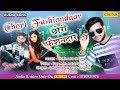 2017 का सबसे हिट गाना - DJ Remix - Chori fashiondaar  - Superhit Haryanvi Songs 2017
