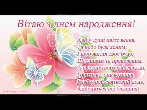 Поздравление прикольное с днем рождения подруге на украинском языке 20