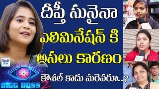 Deepthi Sunaina Eliminated || Bigg Boss 2 Telugu Latest Updates || Kaushal Army || Nani BiggBoss2