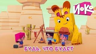 ЙОКО - Веселые мультики для детей -  Будь, что будет - Мультфильмы