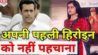 Shocking! Salman Khan की पहली Heroine का हुआ ऐसा हाल