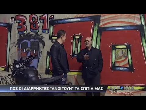Alpha.Autopsia.Egklhmatikothta.DVB-T.N.M.S