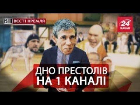 Вєсті Кремля. Смерть російського ТБ. Путін новий цар ...