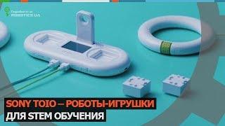 Sony Toio – роботы-игрушки для STEM обучения (Robotics.ua)