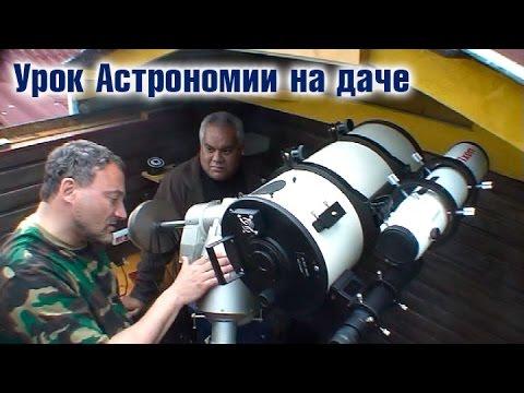 Обзор домашней обсерватории на даче (телескопы для любителей астрономии) 18+