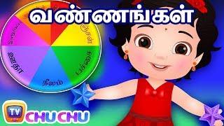 வண்ணங்கள் பாடல் (Colours Song) - ChuChu TV தமிழ் Tamil Rhymes For Children