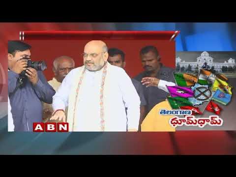 తెలంగాణ లో బీజేపీ శంఖారావం | BJP President Amit Shah to Address Public Meeting at Karimnagar