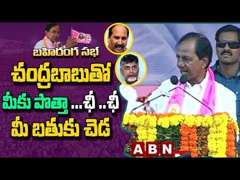 CM KCR Strong Comments on Chandrababu Naidu at Nizamabad Public Meeting | ABN Telugu