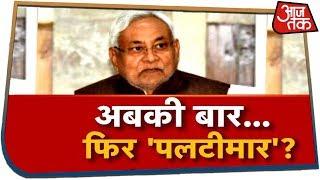 क्या अबकी बार... फिर से 'पलटीमार'? | देखिये Halla Bol Chitra Tripathi के साथ