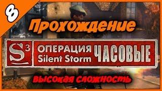 Прохождение игры операция silent storm часовые